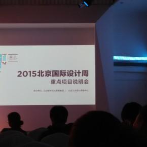 设计观察:大众创业背景下的2015北京国际设计周