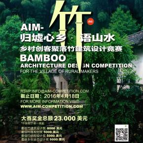 在乡村为创客们做一个竹建筑群落是多么酷