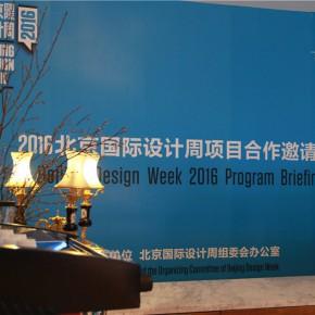 剧透2016北京国际设计周:设计2020、关注冬奥、覆盖京津冀
