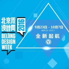 2016北京国际设计周官方宣传视频曝光
