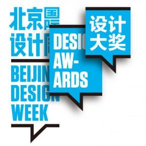谁会摘北京设计周经典设计大奖?我先猜吧,真相很快就来了!