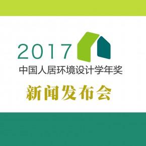 2017第三届中国人居环境设计学年奖在清华大学启动