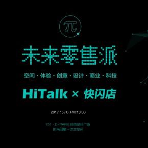 """国内首个""""快闪店""""主题高端线下论坛——未来零售派HiTalk×快闪店"""
