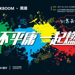 """这或许是北京国际设计周有史以来最""""黑""""的一个活动"""