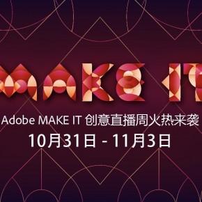 Adobe首个中国创意直播周,你不能错过的96小时