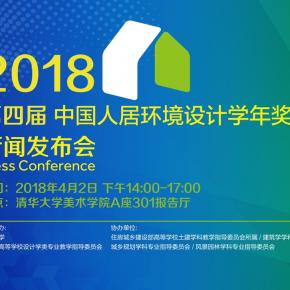 中国人居环境设计学年奖正式启动,百余名设计师将齐聚秦岭脚下