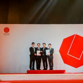 """激动人心的好设计齐聚北京,助力""""中国好设计奖""""新赛季"""