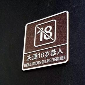 一间未满18岁禁止入内的博物馆