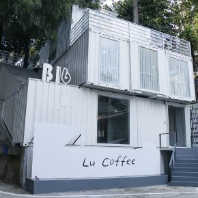 17个集装箱+5个空间=1家咖啡馆