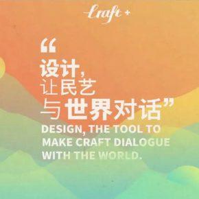 一群背负使命的年轻设计师,用脚丈量民艺与世界的距离
