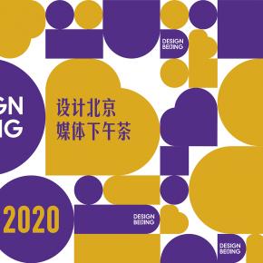 """2020年设计北京将推出十大版块开启一场""""设计疗愈""""之旅"""