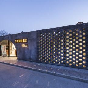 hyperSity建筑设计丨合院里的书店——全民畅读文化空间