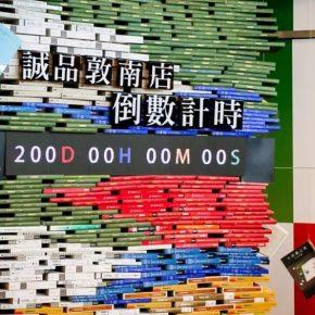 店铺合集丨书店的72变,是趋势还是只为了活着?