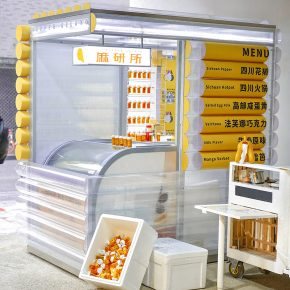 或者设计丨麻研所移动商店