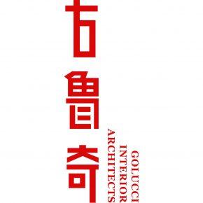 (北京)古鲁奇建筑咨询公司 - 室内方案设计师/室内设计师/实习生/平面设计师