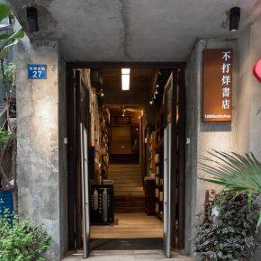负空间设计 一家纯粹的书店,温情不打烊