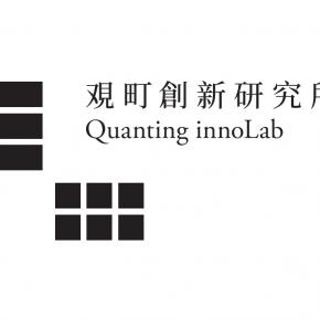 (北京)观町创新研究所 - 室内设计实习生