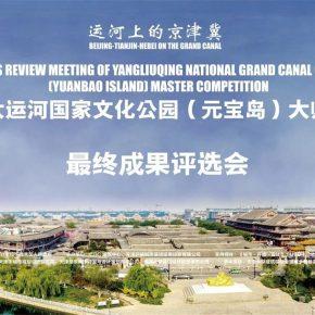 结果揭晓!五家国内外大师团队角逐元宝岛,打造杨柳青大运河国家文化公园新标杆