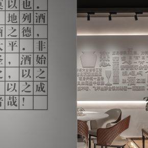 "DCDSAA淀川设计   ""茅台知酒堂""酱酒体验馆"