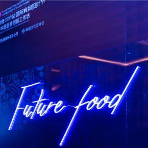 中国第一个美食主题的设计节—— FUTURE FOOD开幕