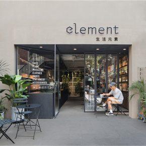 有寻建筑设计 | element生活元素中山公园店