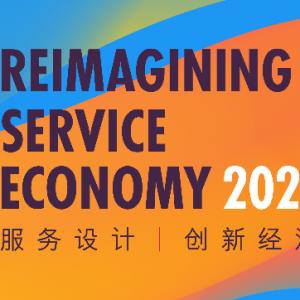 设计智识周2021,40位精英共同探讨服务经济行业在疫后时代的发展趋势