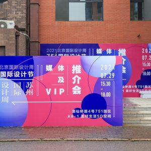 2021北京国际设计周751国际设计节&2021苏州国际设计周项目推介会成功举办