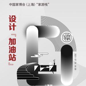 """品牌大咖共话商业设计发展之路——记""""家游栈设计品牌北京专场"""""""