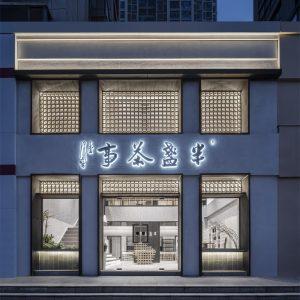 WDS|半盏茶事信阳中乐百花公馆店